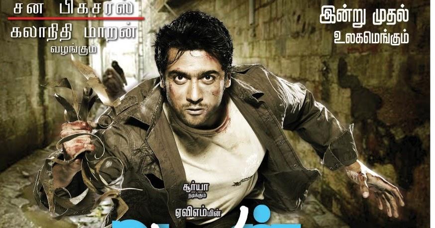ayan 2009 bluray hindi dubbed movie mamasti