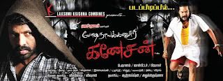 Click Here to Download Bodinayakanur Ganesan MP3 Songs Free Download