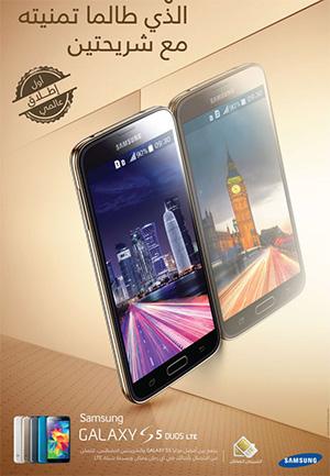 La versione dual sim del Galaxy S5 sarà commercializzata a livello internazionale