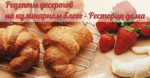 Десерты. Вкусные рецепты десертов: муссы, фруктовые десерты, фруктовые торты - Ресторан дома