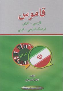 قاموس فارسي عربي
