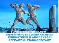 Παγκράτιον το εν Ολυμπία κάλλιστον (δωρεάν μαθήματα για όλες τις Ελληνίδες αναγνώστριες)