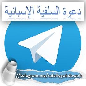 Canal Dawah Salafiyyah en Telegram