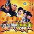 Pyouh Sne Knong Preahreachveang [42 End] Chinese Drama Khmer Movie