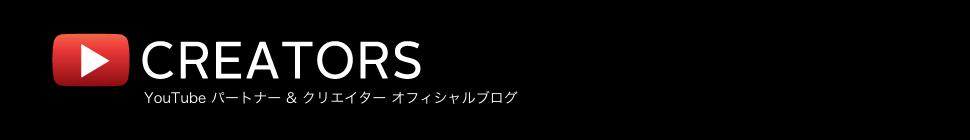 日本版 YouTube クリエイター ブログ