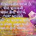 Gujarati Suvichar Line 19/07/2015