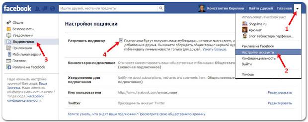 настройка подписки на Facebook