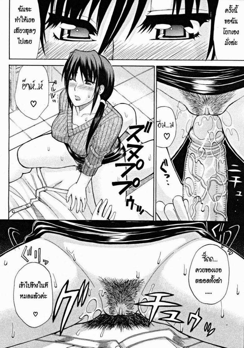 เสน่ห์ม่ายสาว - หน้า 20