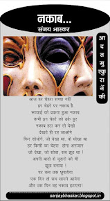 भास्कर भूमि के सितम्बर अंक में प्रकाशित कविता