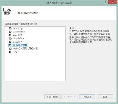 重設為Web程式開發
