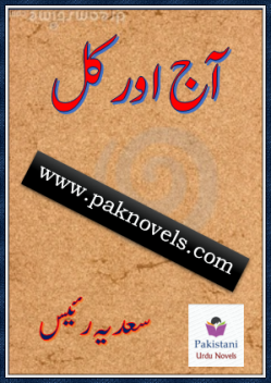 Aaj Or Kal By Sadia Raees