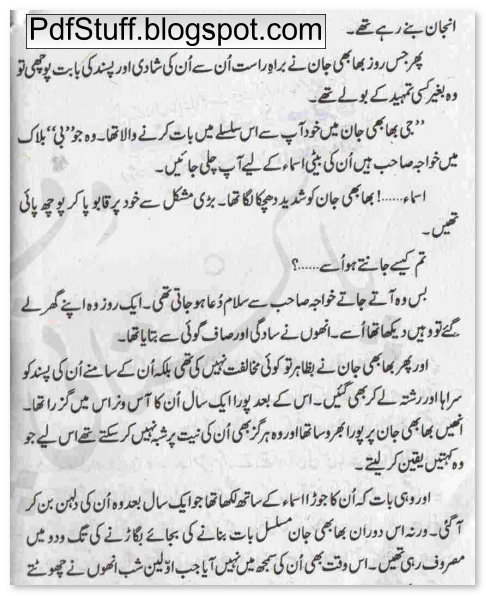 Sample page 2 of Ek Larki Ababeel Si Urdu novel