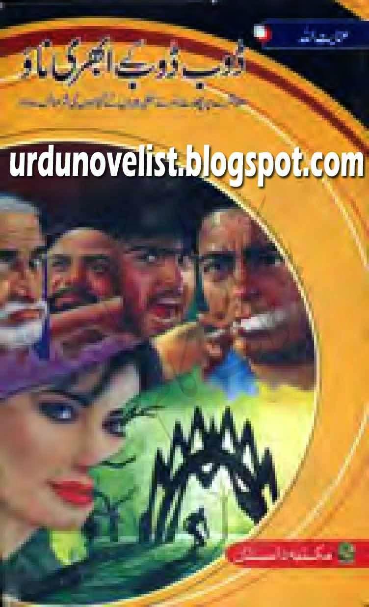 Doob Doob Kay Ubhri Nao By Inayatullah Altamash
