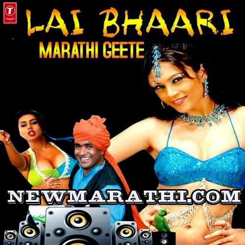 Lai Lai Song Mp3: July 2014 - Download Marathi Mp3 Songs