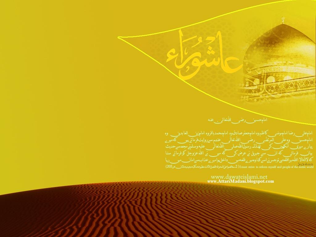 http://1.bp.blogspot.com/-RWRzEiWVLmc/TstrKPL4RUI/AAAAAAAAA3k/bmuzeS6nGIs/s1600/muharram-wallpaper-10-muharram-ul-haram-ashura-islamic-wallpaper-1.jpg