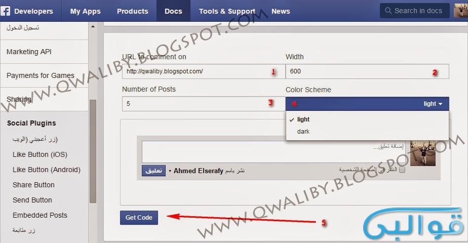كيفية اضافة تعليقات الفيس بوك لمدونة بلوجر