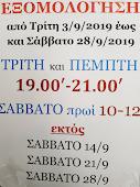 ΕΞΟΜΟΛΟΓΗΣΗ ΣΕΠΤΕΜΒΡΙΟΥ 2019