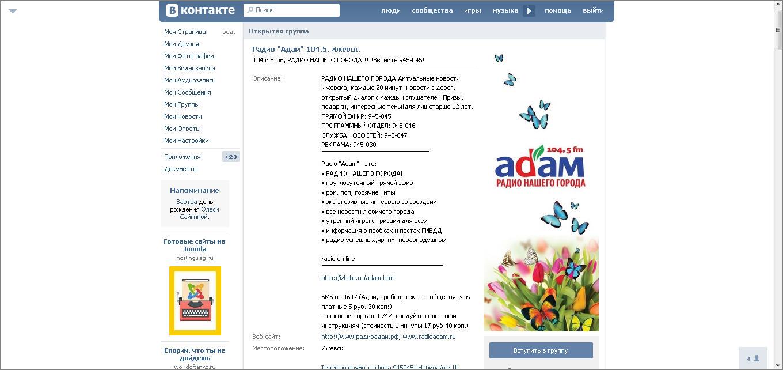 Radio Adam 104.5, Радио Адам 104.5 FM, Udmurt Republic ...