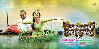 Pullipulikalum Aatinkuttiyum Malayalam Movie Poster Gallery