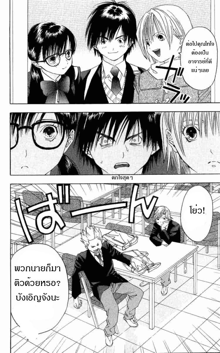 อ่านการ์ตูน Ichigo100 8 ภาพที่ 5