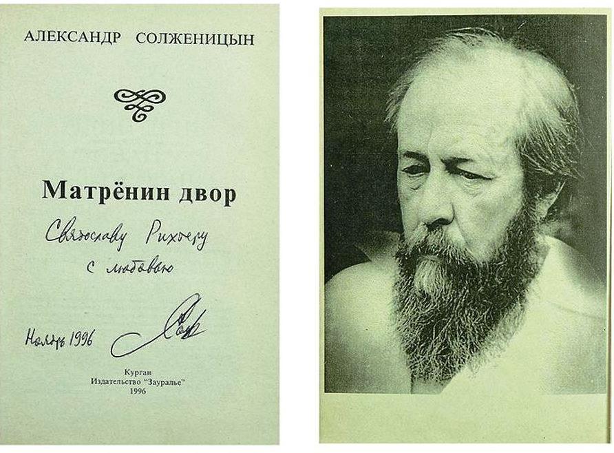 Образ человекаправедника в рассказе АИ Солженицына