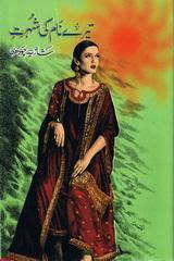 Tere Naam Ki Shohrat by Shazia Choudhry