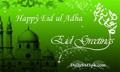 Eid+Mubarak.jpg (500×300)