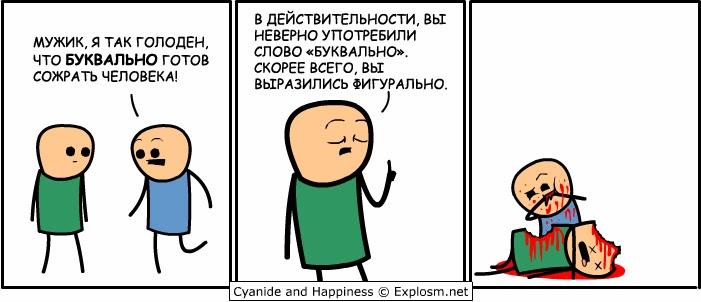 Цианид и счастье: Доумничался