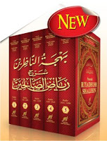 toko buku rahma: syarah riyadhush shalihin, pengarang syaikh bin 'ied al-hilali, penerbit pustaka imam asy-syafi'i