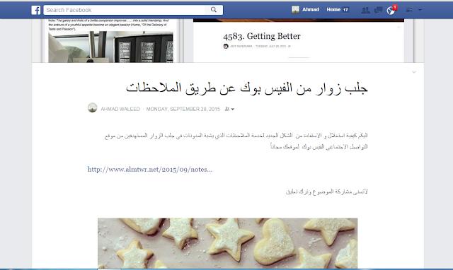 جلب زوار من الفيس بوك عن طريق الملاحظات