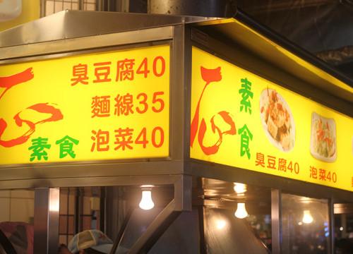 人氣臭豆腐3