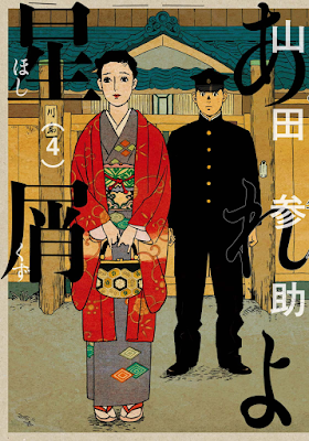 あれよ星屑 第01-04巻 [Areyo Hoshikuzu vol 01-04] rar free download updated daily