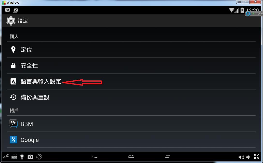 Windroye , Emulator Android yang Sangat Ringan ~ Adit_Lutfi™