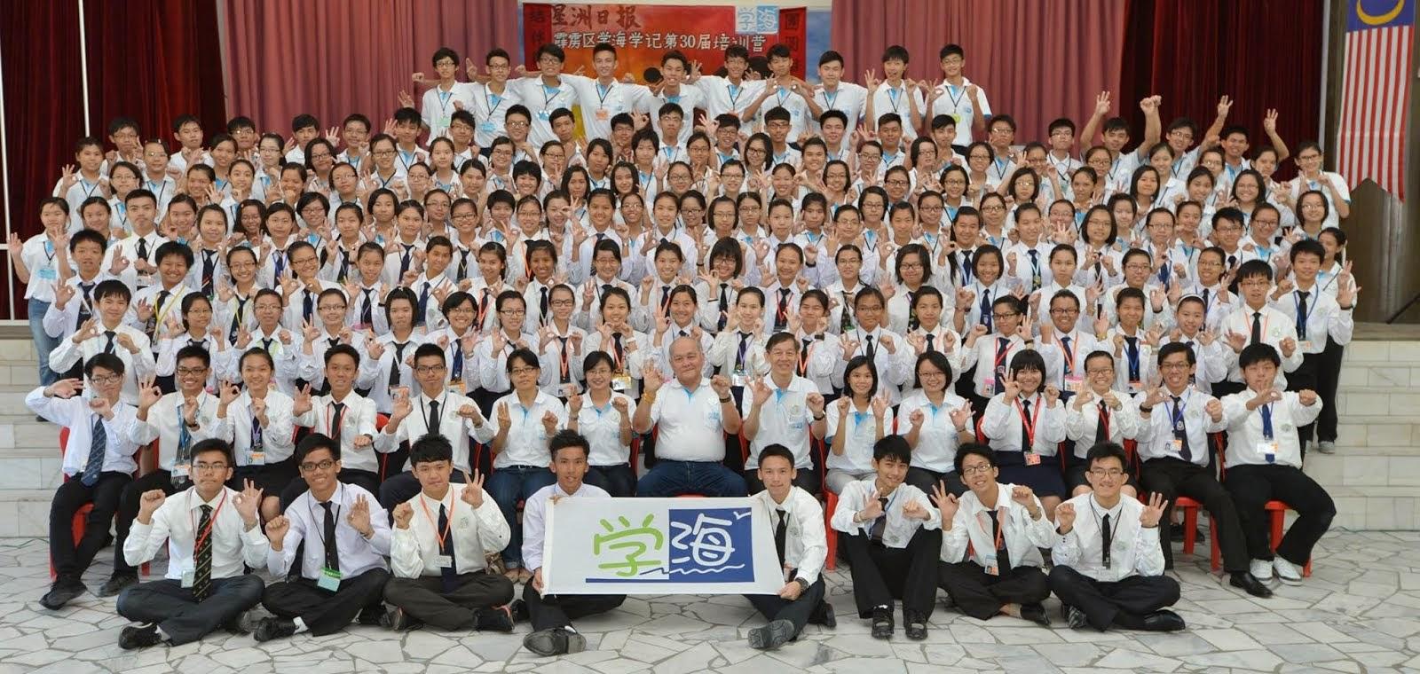 30屆學海學記培訓營