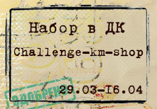 Набор в в ДК Сhallenge-km-shop