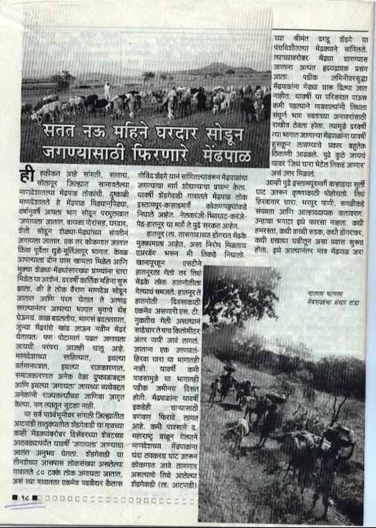 Mandeshi Mendhpal Samaaj 01