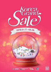 Korea Grand Sale เทศกาลเซลล์ช่วงฤดูหนาว