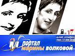 Портал Марины Волковой