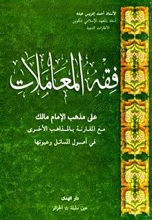 فقه المعاملات على مذهب الإمام مالك - أحمد إدريس عبده pdf