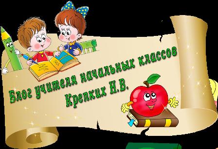 БЛОГ Крепких Натальи Витальевны