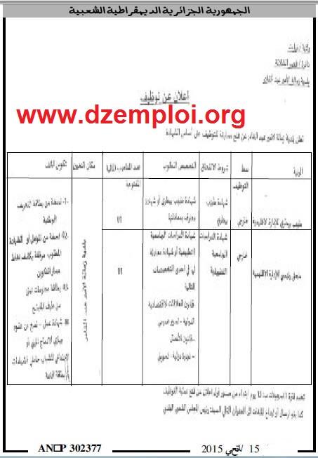 توظيف في بلدية الأمير عبدالقادر دائرة قصر الشلالة ولاية تيارت جانفي 2015 بلدية+الأم�