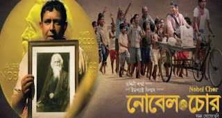 Nobel Chor - Kolkata Bengali Movie