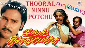Thooral ninnu pochu bhagyaraj super hit comedy