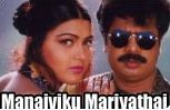 Watch Manaivikku mariyadhai (1999) Tamil Movie Online
