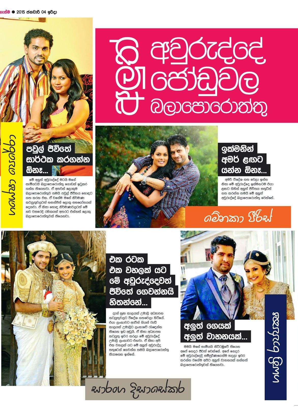 sri lanka news - photo #38