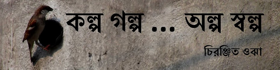 Chiranjit Ojha | Bengali short stories, poems & novels