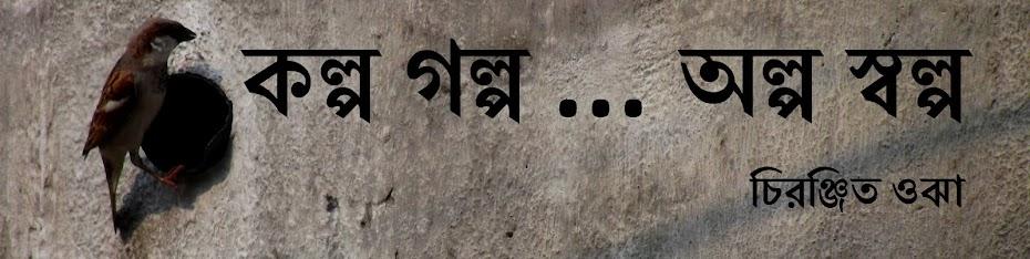 Chiranjit Ojha | Bengali short stories, poems & novels