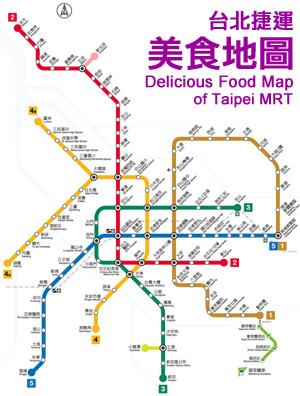☆★☆ 台北捷運美食地圖 ☆★☆