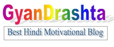 GyanDrashta.Com - The best Hindi Motivational Blog
