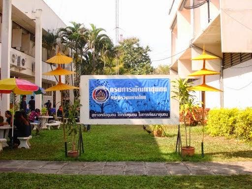 KMศูนย์ศึกษาและพัฒนาชุมชนลำปาง